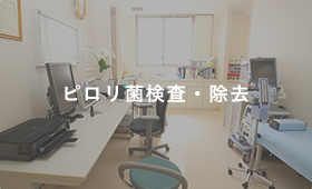ピロリ菌検査・除去