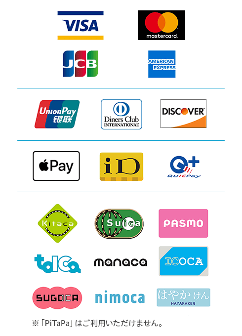支払い可能なクレジット・電子マネー